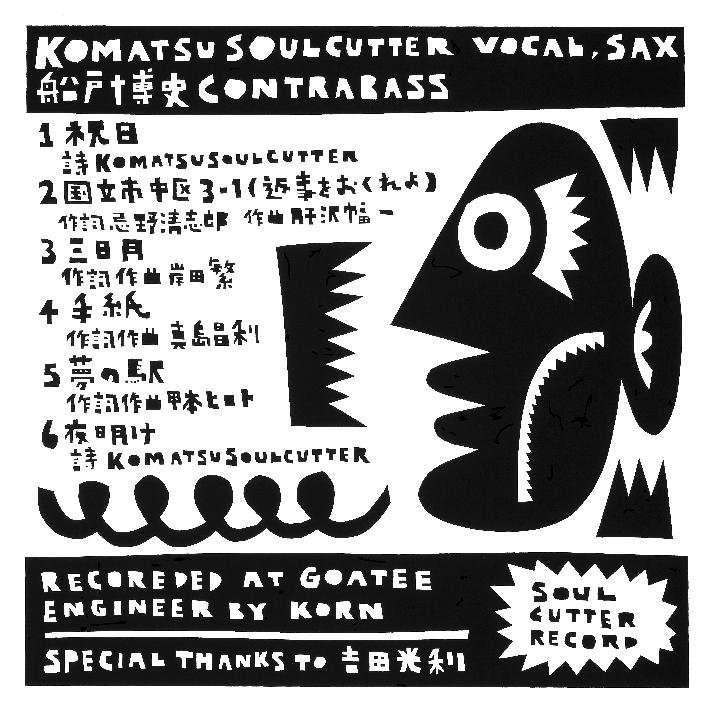 CD_liner
